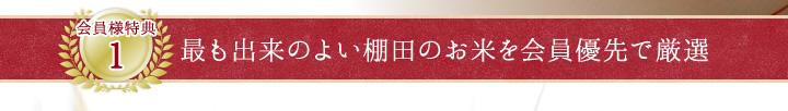 会員様特典1:最も出来のよい棚田のお米を会員優先で厳選