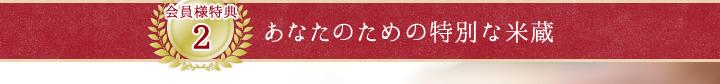会員様特典2:あなたのための特別な米蔵