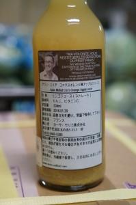 コックスオレンジピピンりんごジュース